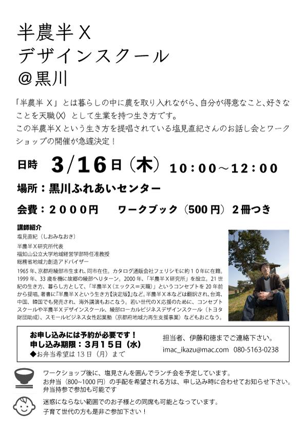 半農半Xの塩見直紀さんが黒川に!!