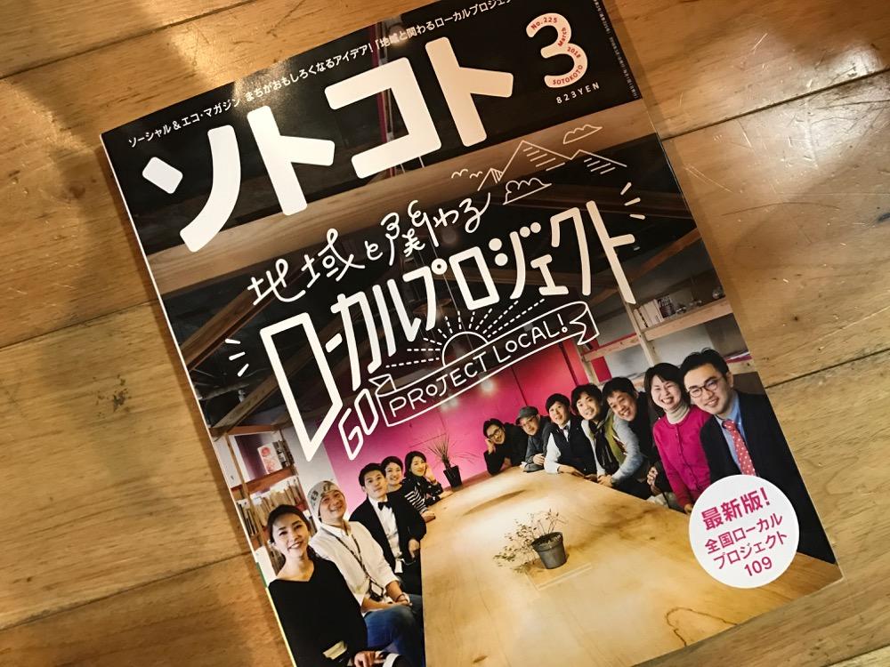 立春〜新たな年のスタート!〜