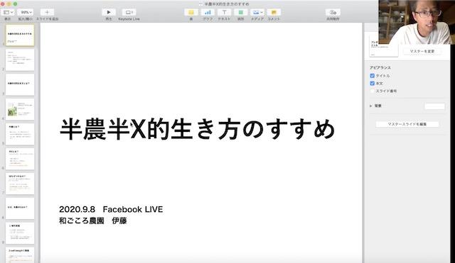 【16日間、高純度発信プロジェクト14】Facebook LIVEで語りました!